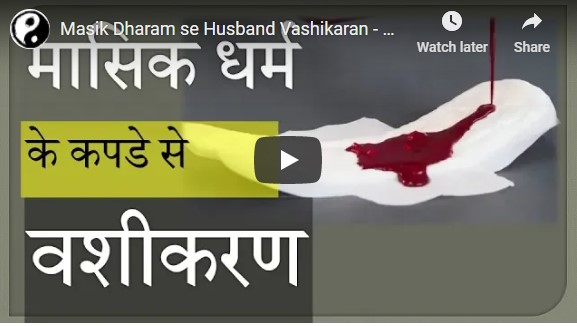Powerful Masik Se Vashikaran